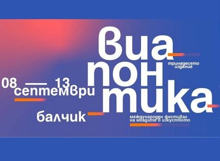 Via Pontica събира млади творци в Балчик