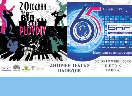 Празничен концерт за рождените дни на БНР-Пловдив и Биг Бенд