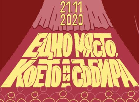 Европейската Нощ на театрите отправя посланието