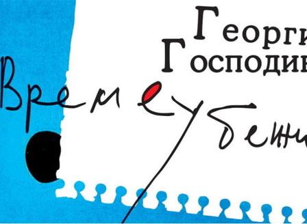 Най-новият роман на Георги Господинов ще бъде преведен на 12 езика