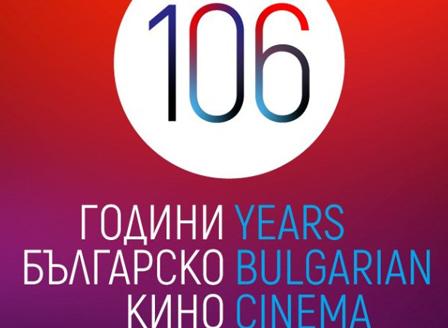 Отбелязваме онлайн Деня на българското кино