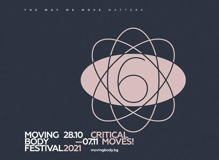 Moving Body Festival и аудиоразходка Crossing views във Варна