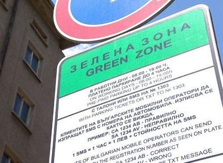 Разширяват зелената зона в още четири района на София