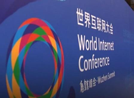 Пета световна интернет конференция в Китай