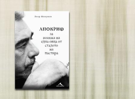 """Премиера на книгата """"Апокриф за воаяжа на една овца от стадото на пастира"""