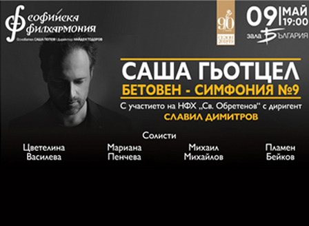 Софийската филхармония с концерт в Деня на Европа