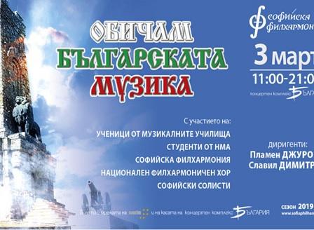Само българска музика ще звучи в концертния комплекс