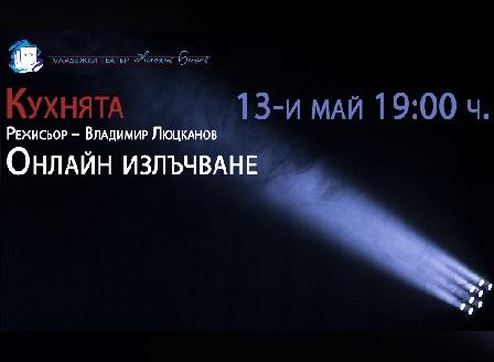 Младежкият театър излъчва