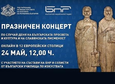 Празничен концерт на музикални състави на БНР ще прозвучи на 24 май в българските културни институти в Европа