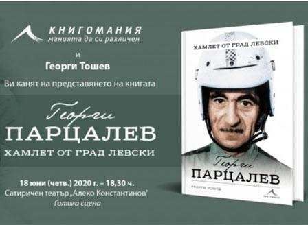Премиера на биографичната книга