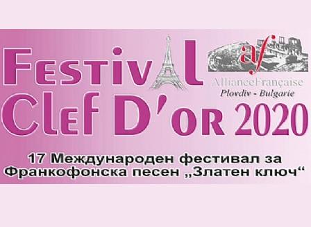 Започна 17-тият Международен фестивал